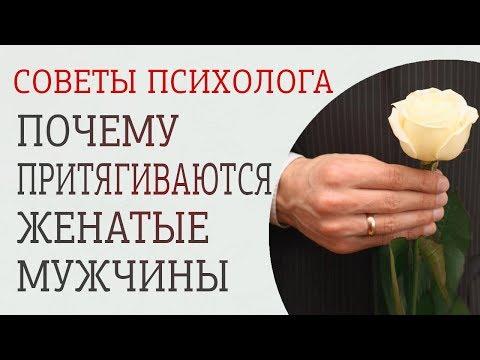 Почему тебе все время попадаются женатые мужчины? Советы психолога