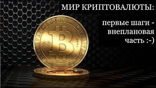 Мир КриптоВалюты: первые шаги - внеплановая часть