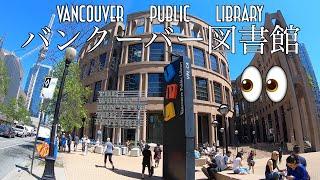 【図書館でこんなことも!?】バンクーバー留学生の味方!市立中央図書館を探検!