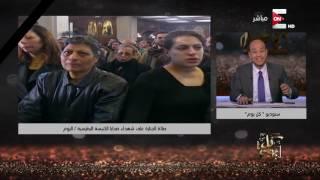 عمرو أديب: أين ذهبت أولويات البلد دي؟ .. القصاص أم الغلاء أم العدالة الناجزة!