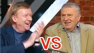 Жириновский и Чубайс - НАКОНЕЦ ТО ВСТРЕТИЛИСЬ!