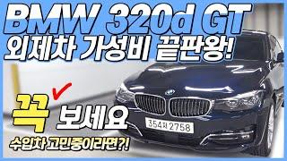 [카두리 리뷰]가성비 수입차 BMW 320d GT 차량…