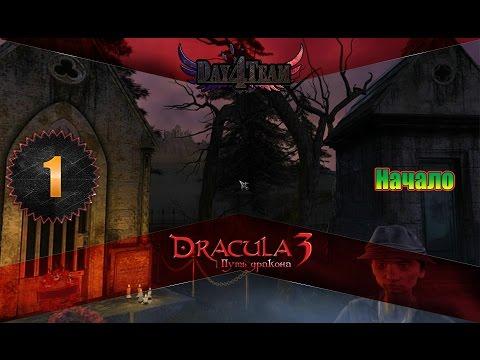 Дракула Путь Дракона Часть 1