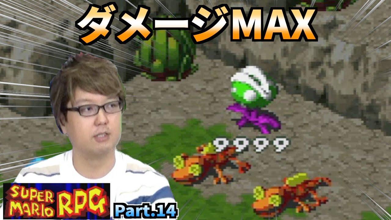 クイズ王が『マリオRPG』を実況する part.14