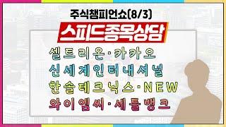 [#주챔쇼] 스피드 종목상담|셀트리온, 후성, 신세계인…