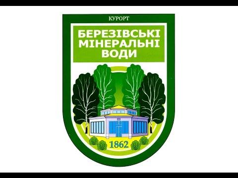 Санаторий Березовские минеральные воды приглашает на отдых и лечение
