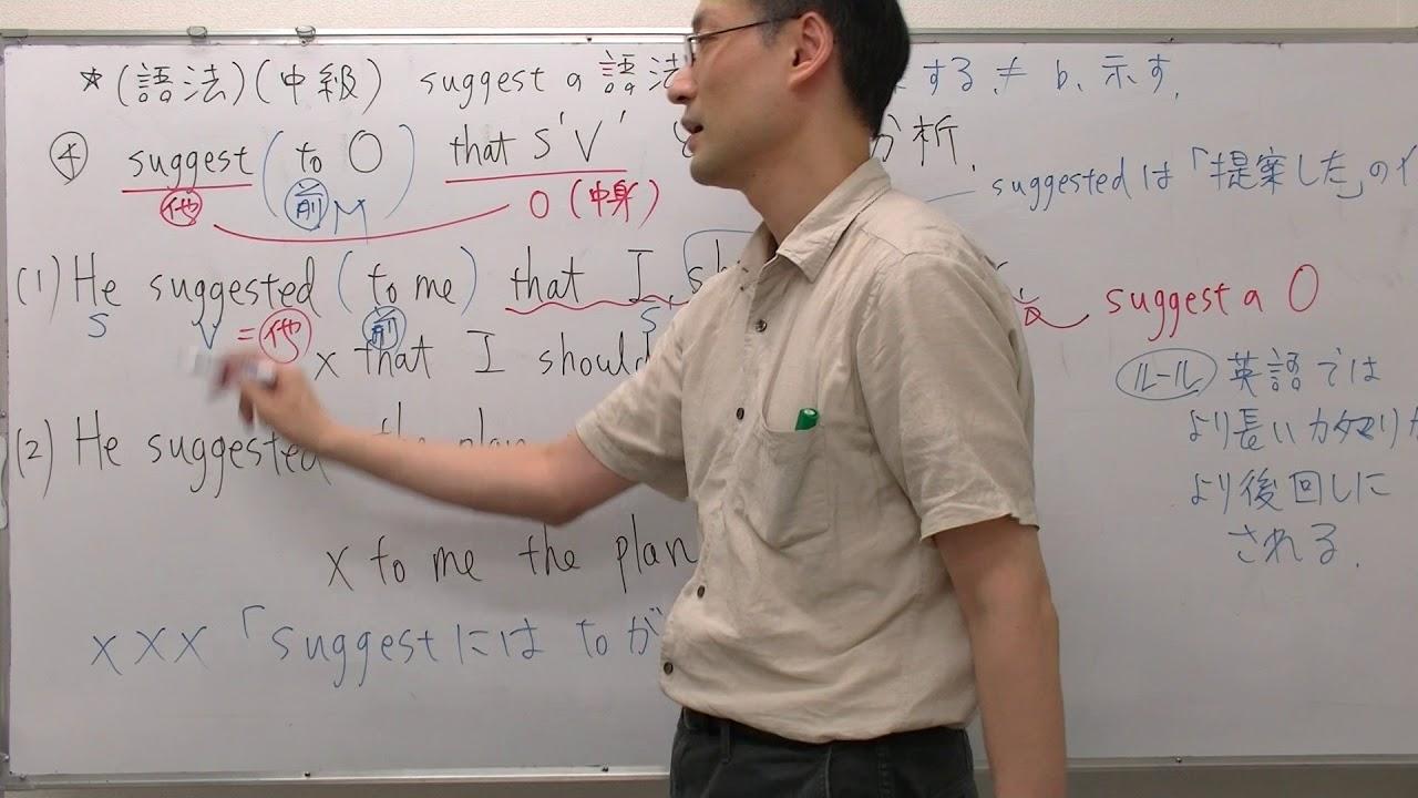 動詞の語法解説01 suggestの語法 3 of 4 - YouTube