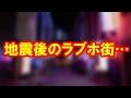 熊本地震 福岡も余震