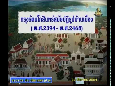 090 P6his 541222 A historyp 6+กรุงรัตนโกสินทร์ สมัยปฏิรูปบ้านเมือง