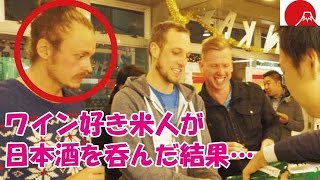 【海外の反応】ワイン好き米人「日本酒を飲んでみたい!」呑めば呑む程、厳しい顔付きに…