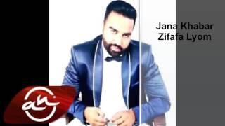 مجيد الرمح - جانا خبر زفافها اليوم / مرت الأيام وانا وحدي