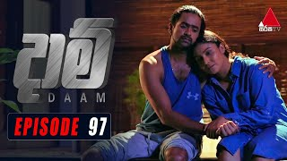 Daam (දාම්) | Episode 97 | 04th May 2021 | @Sirasa TV Thumbnail