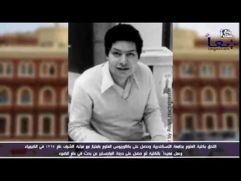 السيرة الذاتية للفقيد الدكتورأحمد زويل   عبقرى الكيمياء الذى شرف العرب