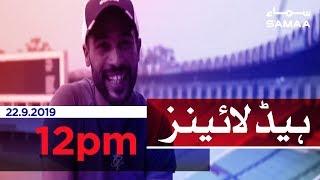 Samaa Headlines - 12PM - 22 September 2019