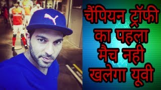 champion trophy 2017 india vs new zealand yovraj not play this game