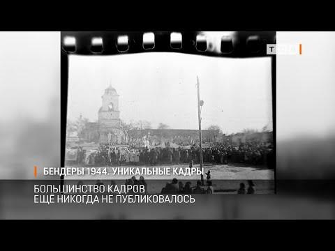 Бендеры 1944 –