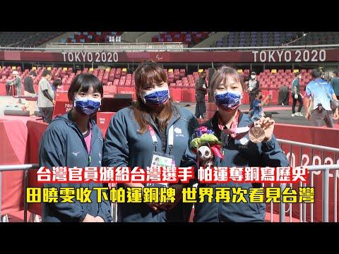 台灣官員頒給台灣選手 帕運奪銅寫歷史/愛爾達電視20210830新聞