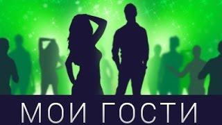 видео Существует ли сервис «ВКонтакте» «Мои гости»?