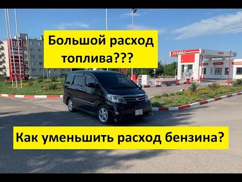 Toyota Alphard. Большой расход топлива? Что делать?