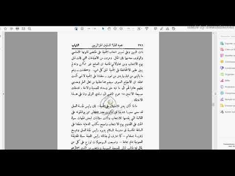 تاريخ جمعية العلماء المسلمين - 4