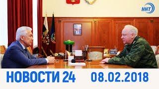 Новости Дагестан за 08.02.2018 год.
