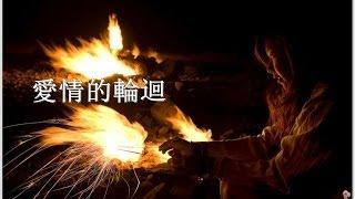 愛 情 的 輪 迴 (曹雅雯) ( 點選字幕有歌詞 ) thumbnail