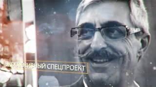 Армен Петросян. Икорный король Европы