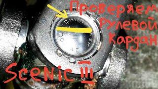 Стук Рулевого кардана Сценик 3 Меган 3