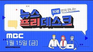 내일 오전 거리두기 조정안 발표, 어떤 내용일까? [LIVE]MBC 뉴스프리데스크 2021년 1월 15일