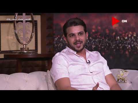 كل يوم - محمد رشاد: تجربتي في التمثيل ومشاركتي في حملة -صبح على مصر- من الإضافات المهمة في حياتي  - 22:56-2020 / 8 / 2
