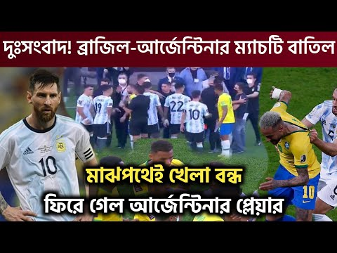 দুঃসংবাদ! ব্রাজিল আর্জেন্টিনার ম্যাচ বাতিল হলো, মাঝপথেই দ্বন্দ্ব   Argentina vs Brazil Live