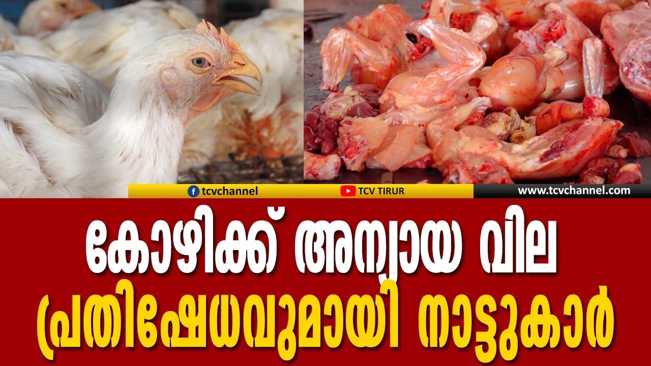കോഴിവിലയിൽ തീവെട്ടിക്കൊള്ള, പ്രതിഷേധവുമായി നാട്ടുകാർ   Malayalam news  