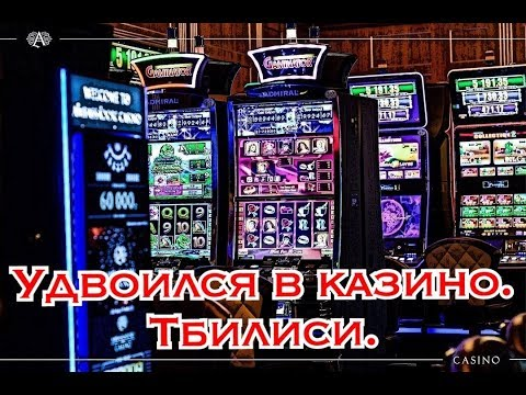 ВЫИГРЫШ В КАЗИНО В ГРУЗИИ.  УДВОИЛСЯ!