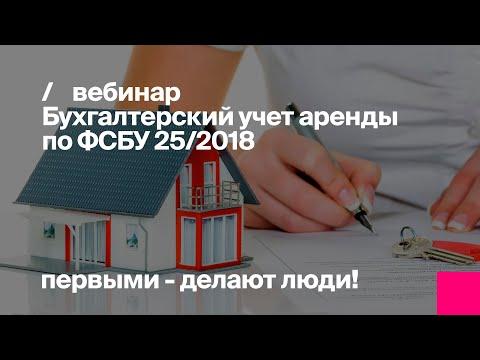 Бухгалтерский учет аренды по ФСБУ 25/2018. Важные изменения в законодательстве