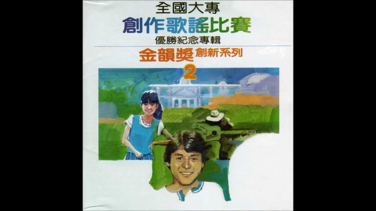 張清芳 - 能不能 (1984年專輯)(2007年復刻版)