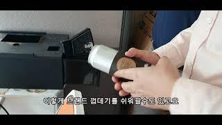 [KIMTT]김박사의 다가치 탐구탐구 EP.24 (캔 …