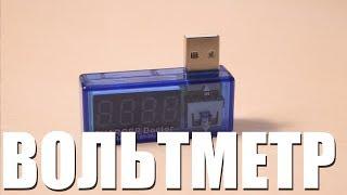 USB вольтметр с амперметром