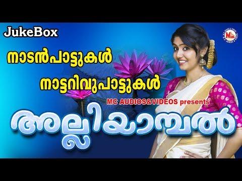 അല്ലിയാമ്പല്   Alliyambal   Nadanpattukal in Malayalam   Malayalam Nadanpattukal   Audio JukeBox