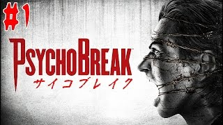 サイコブレイク - 最恐ホラーゲーム 実況プレイ - Part1 - 血スライダーを初体験! thumbnail