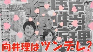 俳優の向井理(32)が23日、都内で、テレビ東京系の主演ドラマ「永...