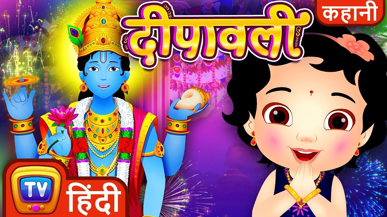दीपावली गीत - राम कथा Deepavali Song - Hindi Kahaniya for Kids - ChuChuTV Hindi Rhymes for Children
