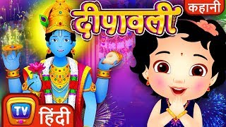 दीपावली गीत - राम कथा Deepavali Song - Hindi Kahaniya for Kids - ChuChuTV Hindi Rhymes for Children