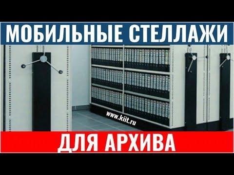 Мобильные архивные стеллажи - сдвижные стеллажи для архива - передвижные стеллажи для документов