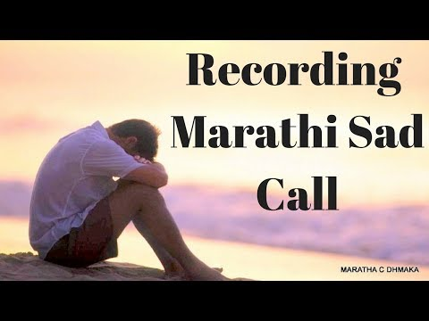 ऐकाल तर तुम्ही पण रडाल  Marathi Sad Call Recording Mulga Mulgi