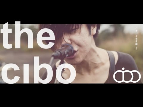 the cibo -『今宵、駆け落ちる前に』(Official Music Video)