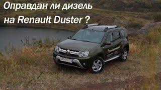 видео Дизельный двигатель Renault Duster 1.5 устройство, ГРМ, технические характеристики