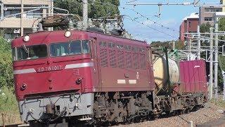 【JR貨物】1063レ ED76-1017 タンクコンテナ積載