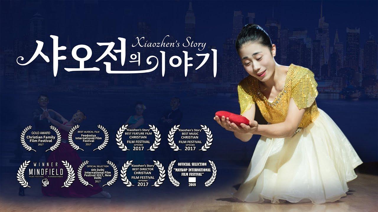 뮤지컬 「샤오전(小眞)의 이야기」예고편