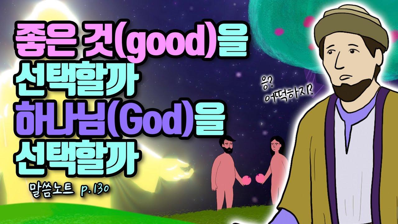 부자 청년과 예수님의 대화: 선택과 성취에 대하여 - 좋은 것(good)이냐 하나님(God)이냐   조정민목사