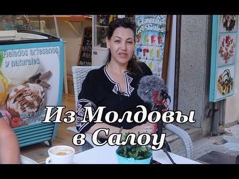 Из Молдовы в Салоу Испания